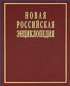 Некипелов А. Новая Российская энц. т 5 цена