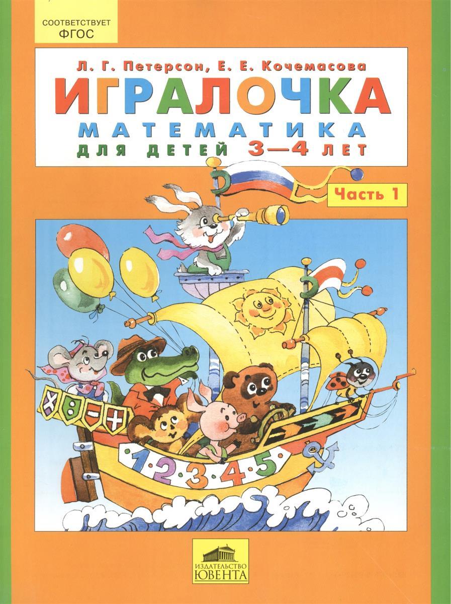 Игралочка Мат-ка для детей 3-4 лет ч.1