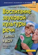 Воспитание звуковой культуры речи у детей в ДОУ метод. пос.