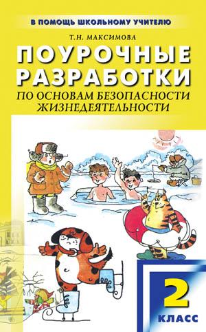 ПШУ 2 кл ОБЖ