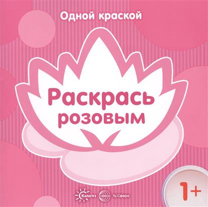 Савушкин С. (ред.) Раскрась розовым савушкин с ред это могут наши ручки