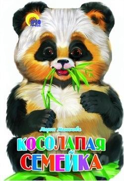 Манакова М.: Косолапая семейка