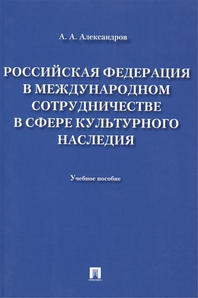 Российская Федерация в международном сотрудничестве в сфере культурного наследия. Учебное пособие