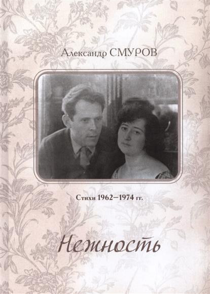 Нежность. Стихи 1962-1974 гг.