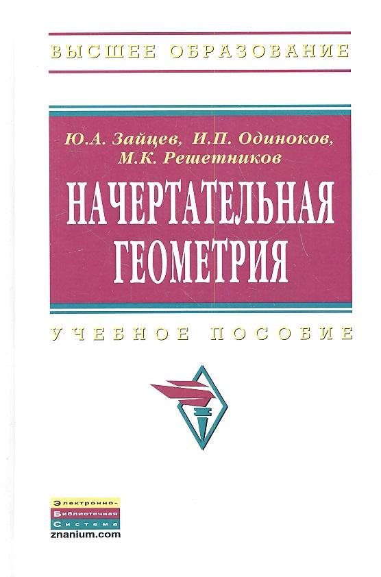 Зайцев Ю., Одиноков И., Решетников М. Начертательная геометрия. Учебное пособие