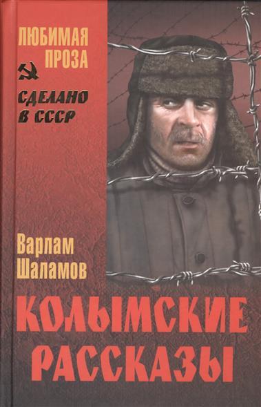 Шаламов В. Колымские рассказы