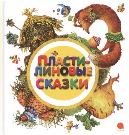 Гордеева О. (худ.) Пластилиновые сказки