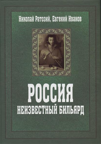 Ратозий Н., Иванов Е. Россия. Неизвестный бильярд