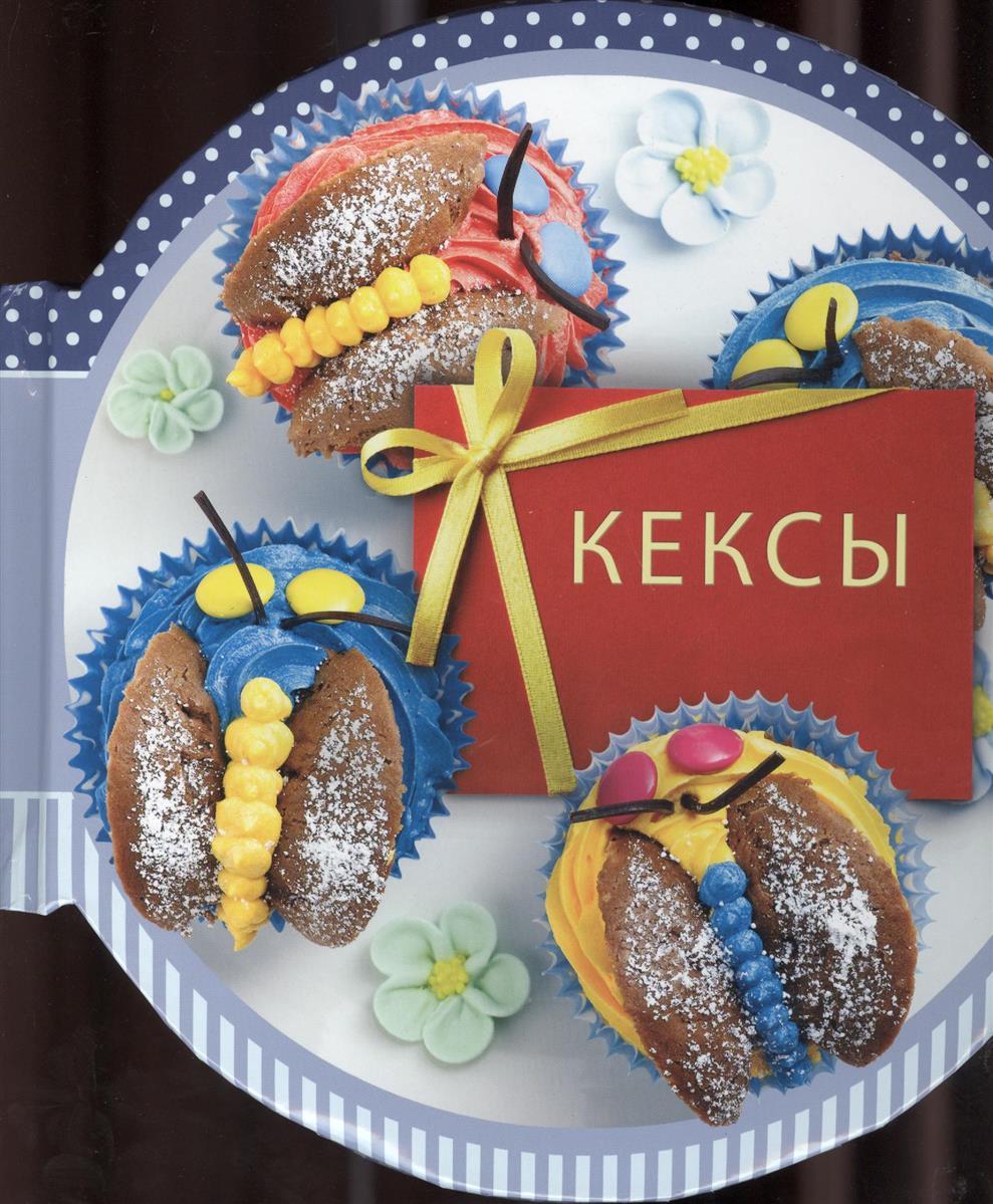 Барди К., Лейн Р. Кексы фруктовница 2 уровня кексы