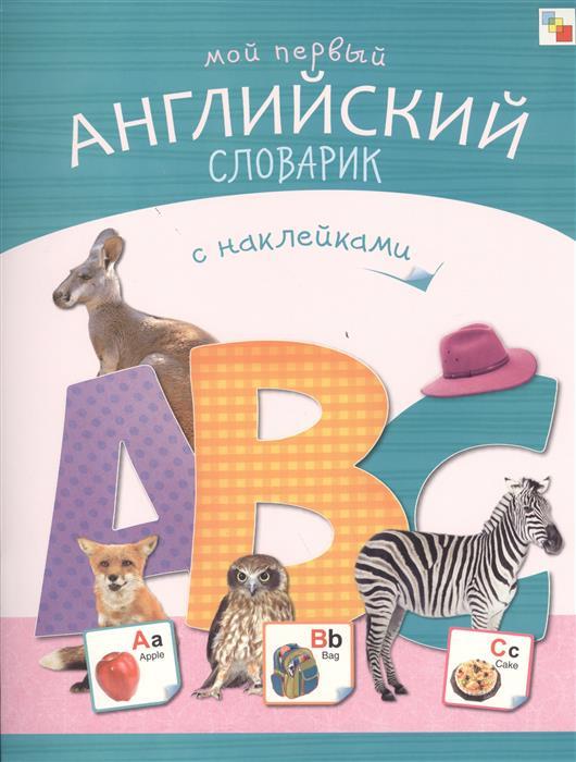 Краснушкина Е. (ред.) Мой первый английский словарик с наклейками краснушкина е кто живет в джунглях книжка с наклейками