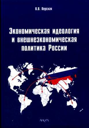 Экономическая идеология и внешнеэконом. политика России