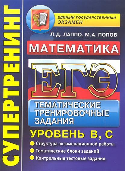 ЕГЭ 2013. Математика. Тематические тренировочные задания Уровень B, C