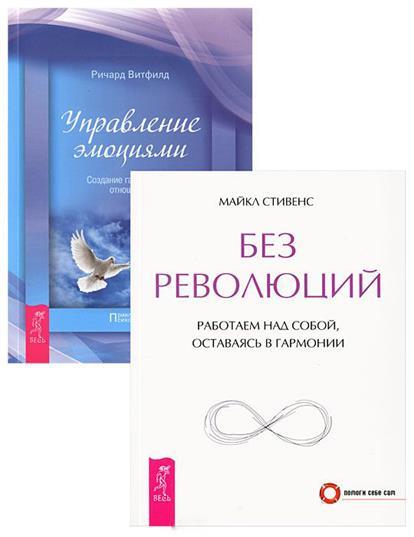 Без революций + Управление эмоциями (комплект из 2 книг) игорь вагин управление эмоциями