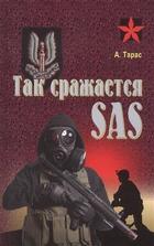 Так сражается SAS