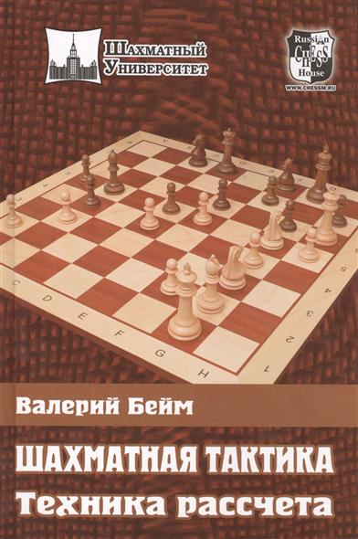 Бейм В. Шахматная тактика. Техника рассчета