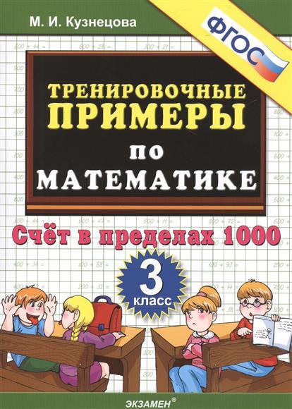 Тренировочные примеры по математике. 3 класс. Счет в пределах 1000