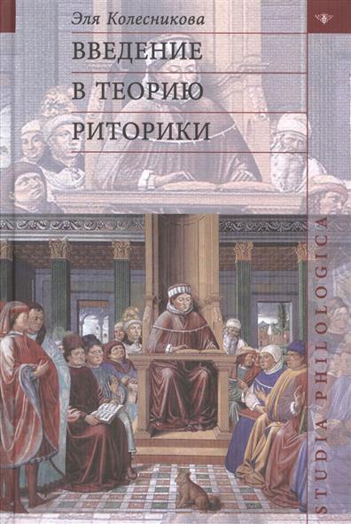 Колесникова Э. Введение в теорию риторики введение в теорию программирования