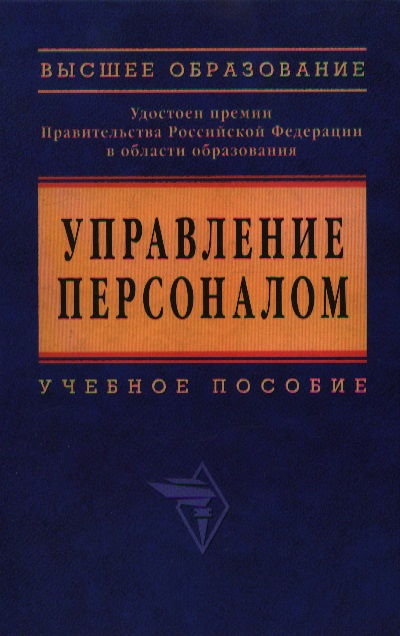 Кибанов А. (ред.) Управление персоналом Курсовые проекты, практика