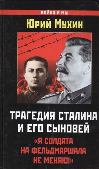 """""""Я солдата на фельдмаршала не меняю!"""" Трагедия Сталина и его сыновей"""