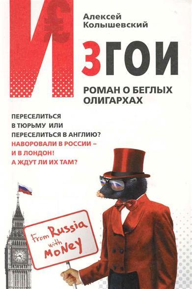 Изгои Роман о беглых олигарках