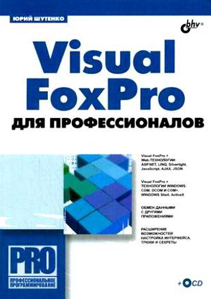 Колисниченко Д. PHP 5/6 и MySQL 6 Разработка Web-приложений php srl