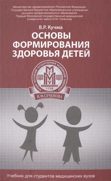 Кучма В. Основы формирования здоровья детей. Учебник beautia ml 712 ipl irradiator depilator