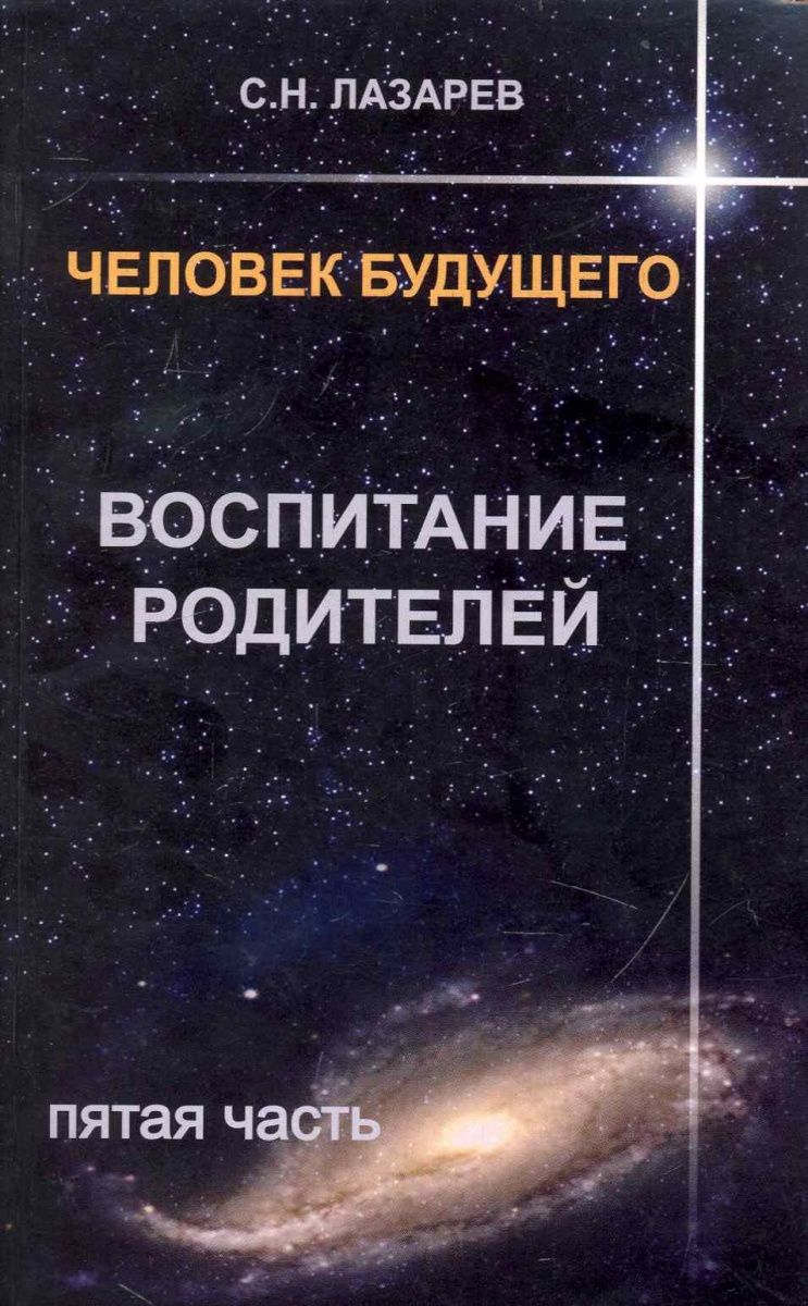 Лазарев С. Человек будущего Воспитание родителей Ч.5 с н лазарев выздоровление души