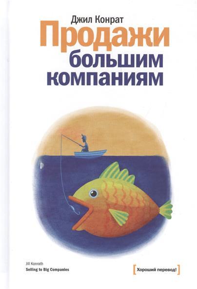 Конрат Дж. Продажи большим компаниям ISBN: 9785916579017