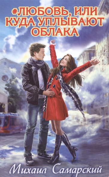 #любовь, или Куда уплывают облака