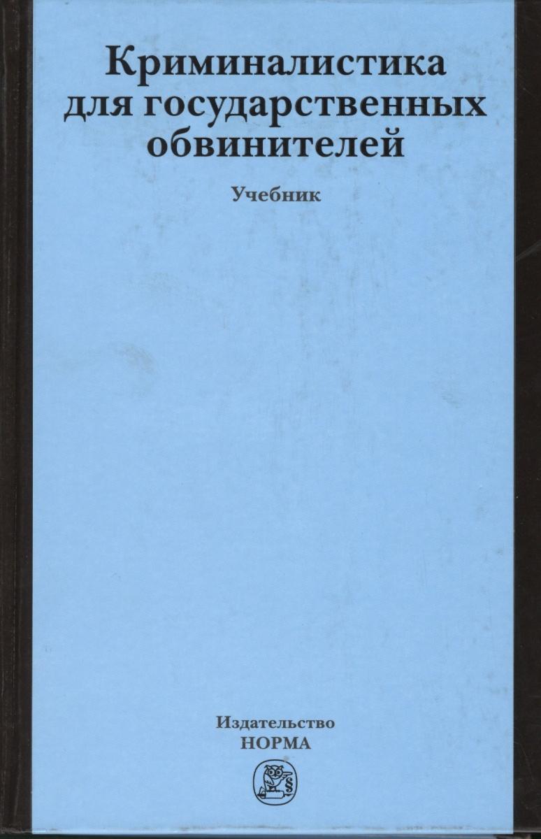Козусев А., Исаенко В., Кустов А. (ред.) Криминалистика для государственных обвинителей: Учебник ISBN: 9785917682785