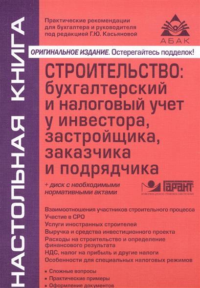 Касьянова Г. Строительство: бухгалтерский и налоговый учет у инвестора, застройщика, заказчика и подрядчика