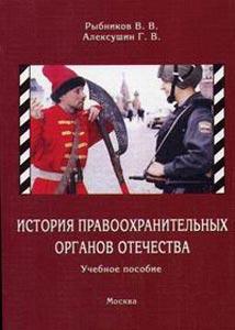 История правоохранительных органов Отечества