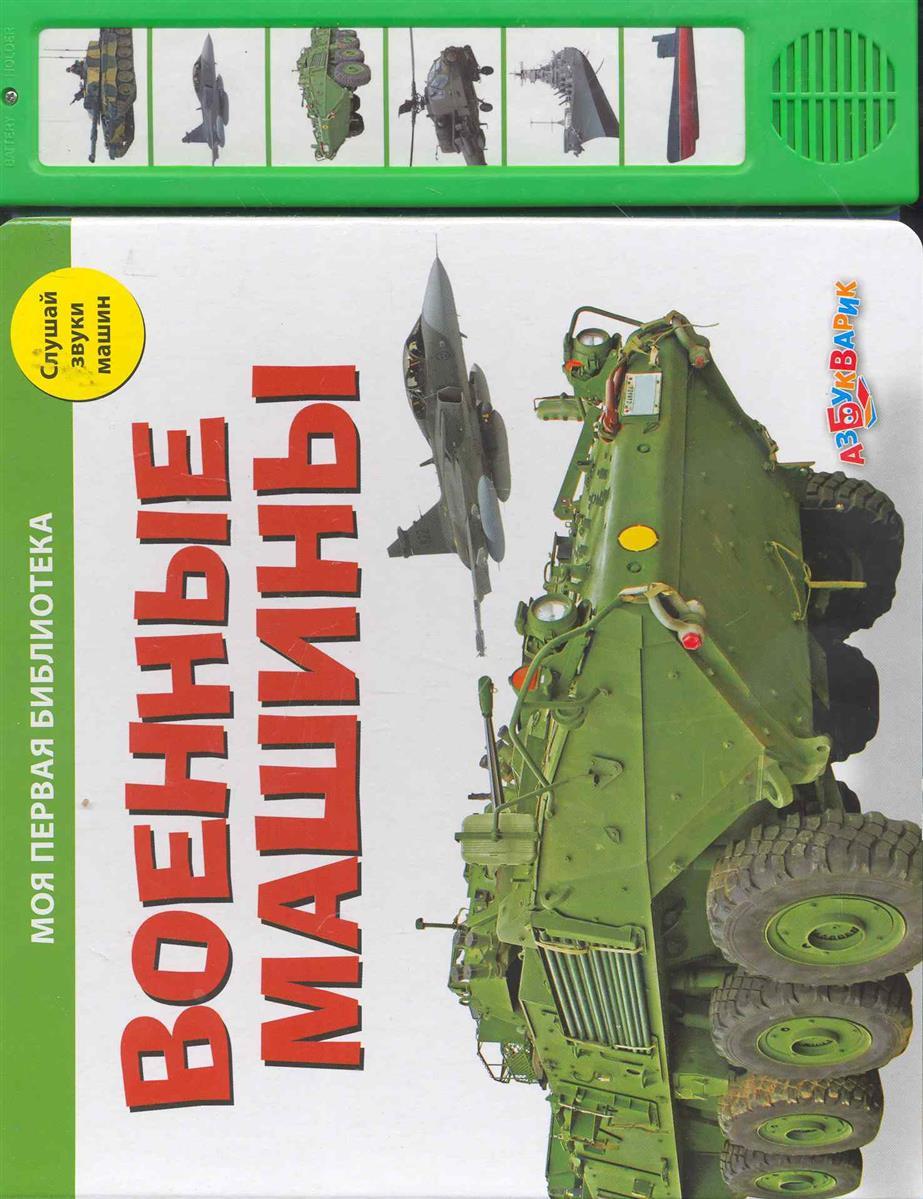 Булацкий С. (сост.) Военные машины
