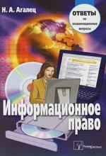 Агалец Н. Информационное право Ответы на экз. вопросы бровко н административное право 100 экз ответов