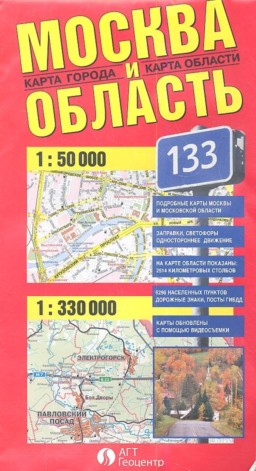 Карта Москва и область. Масштаб: 1: 50 000. 1: 330 000 hios 1 50 000