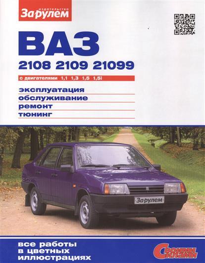 ВАЗ 2108, 2109, 21099 с двигателями 1,1. 1,3. 1,5. 1,5i. Устройство, обслуживание, диагностика, ремонт