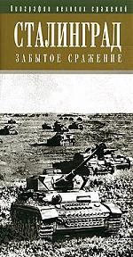 Сталинград Забытое сражение