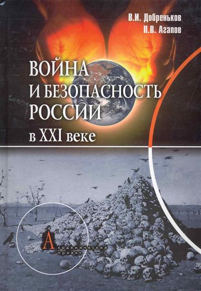 Война и безопасность России в 21в.