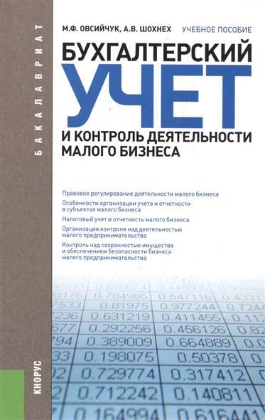 Бухгалтерский учет и контроль деятельности малого бизнеса