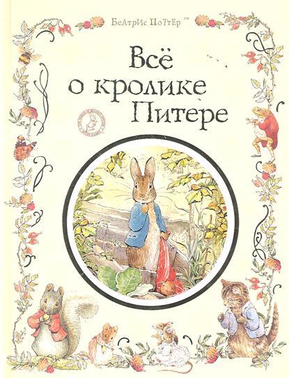 Поттер Б. Все о кролике Питере б у микроавтобус в питере