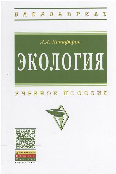 Никифоров Л. Экология: Учебное пособие