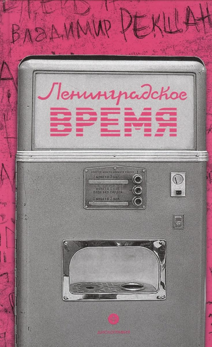 Ленинградское время, или Исчезающий город. Трагикомедия
