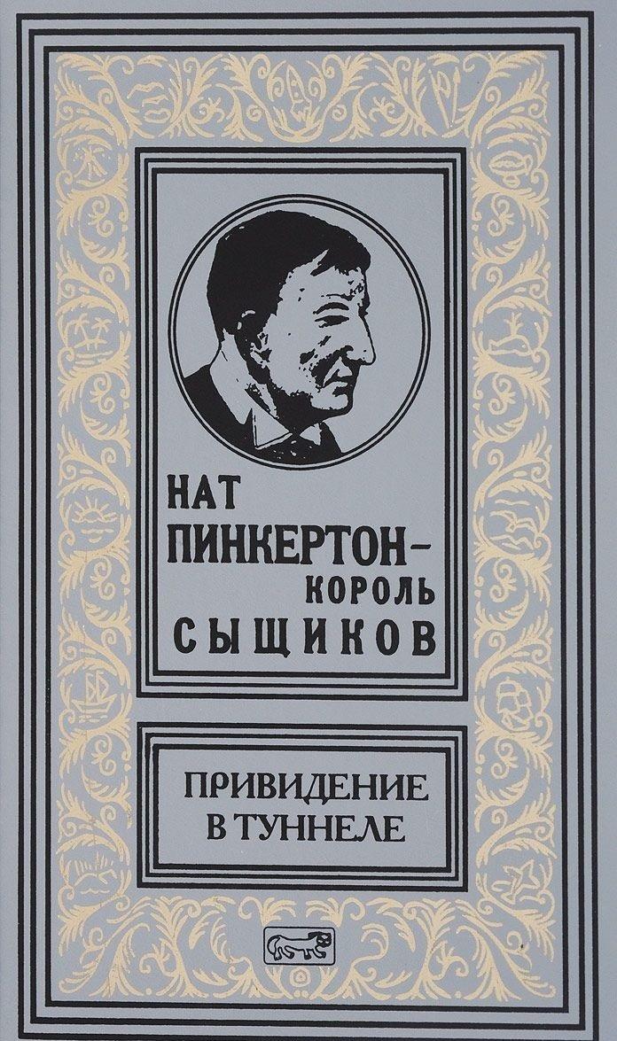 где купить Лапудев А. (сост.) Нат Пинкертон - король сыщиков. Привидение в туннеле ISBN: 9785371006516 дешево