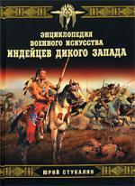 Энциклопедия военного искусства индейцев Дикого Запада