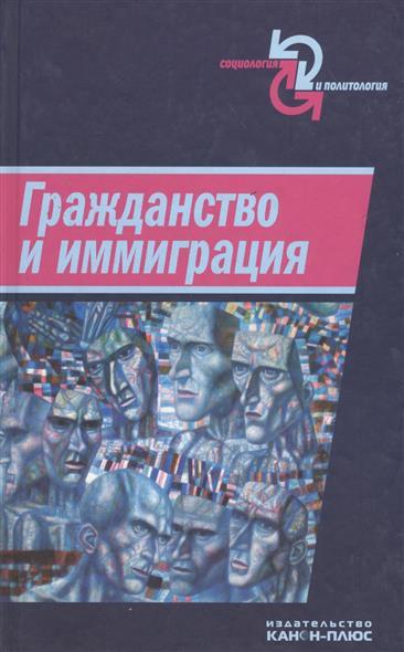 Гражданство и иммиграция. Концептуальное, историческое и институциональное измерение