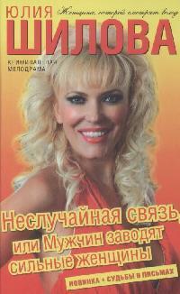 Шилова Ю. Неслучайная связь или Мужчин заводят сильные женщины ISBN: 9785170535033 цена