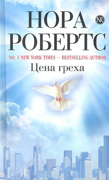 Робертс Н. Цена греха не без греха
