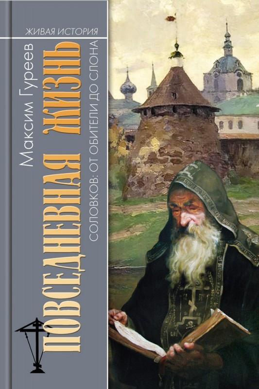 Гуреев М. Повседневная жизнь Соловков: От Обители до СЛОНа