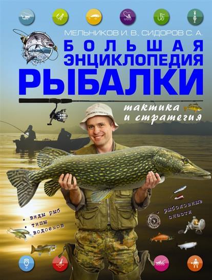 Мельников И., Сидоров С. Большая энциклопедия рыбалки: тактика и стратегия