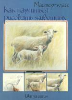 Как научиться рисовать животных Шаг за шагом